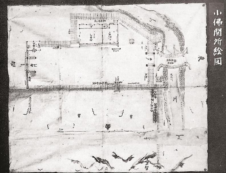 国指定史跡 小仏関跡 ■写真提供:八王子市郷土資料館