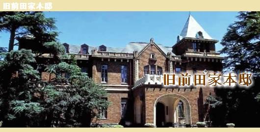 旧前田家本邸洋館